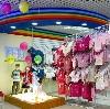 Детские магазины в Эртиле